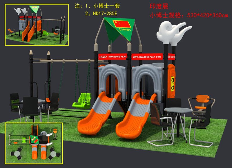 Huadong play Sport India 2017 playground sample